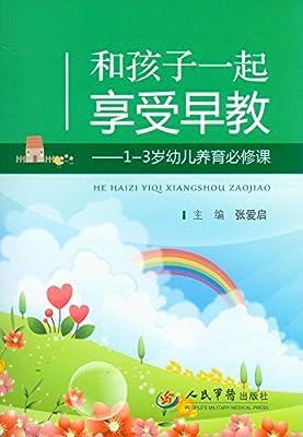 和孩子一起享受早教--1-3岁幼儿养育必修课.pdf