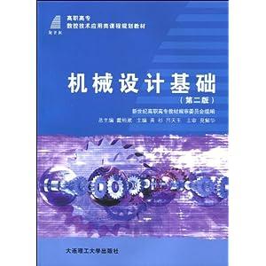 高专应用电子技术专业系列规划教材:电路分析基础