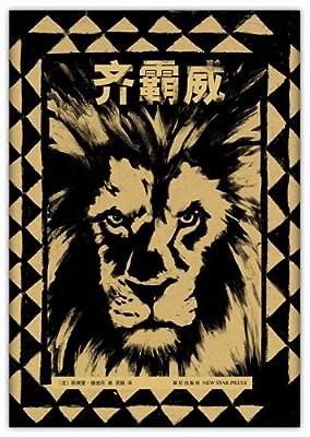 少年与狮子2:齐霸威.pdf