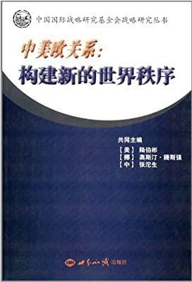 中美欧关系:构建新的世界秩序.pdf