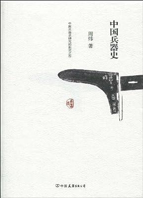 中国兵器史.pdf