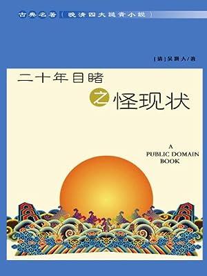 晚清四大谴责小说:二十年目睹之怪现状.pdf