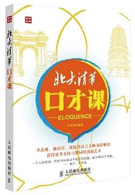 北大清华口才课.pdf