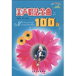 井冈山颂 念长城 五月的鲜花 绿岛小夜曲 抬头看青天 永远是朋友 中国