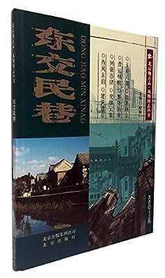 北京地方志·风物图志丛书:东交民巷.pdf