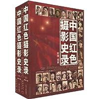 中国红色摄影史录