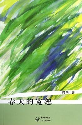 春天的宽恕.pdf