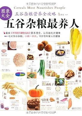五谷杂粮最养人.pdf