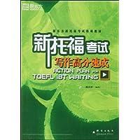 新东方·新托福考试:写作高分速成