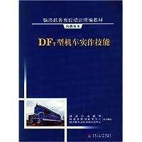 DF7型机车实作技能