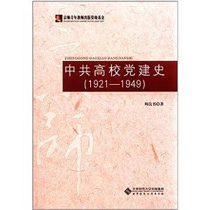 中共高校党建史 1921 1949