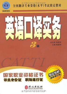 全国翻译专业资格考试指定教材•英语口译实务.pdf