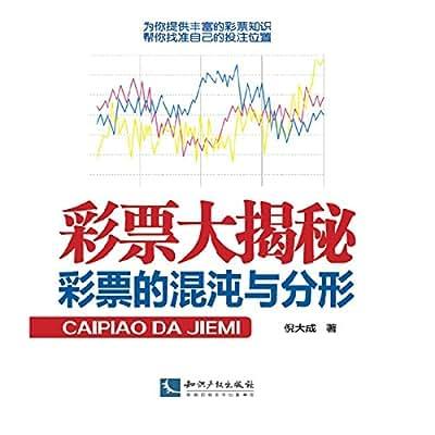 彩票大揭祕:彩票的混沌与分形.pdf