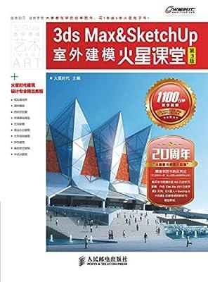 3ds Max&SketchUp室外建模火星课堂.pdf