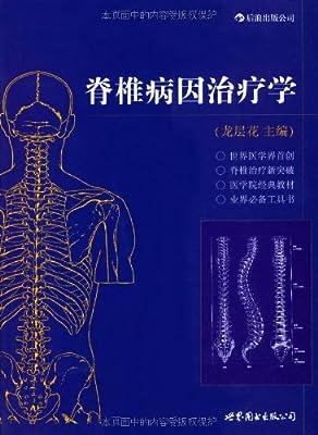脊椎病因治疗学.pdf