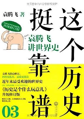 这个历史挺靠谱3:袁腾飞讲世界史.pdf