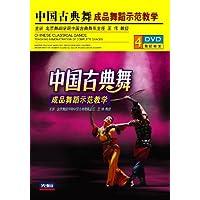 中国古典舞:成品舞蹈示范教学