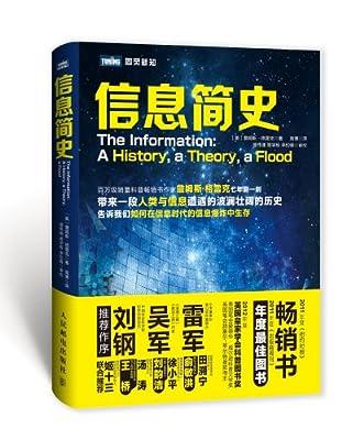 图灵新知:信息简史.pdf