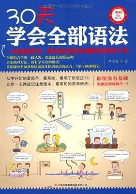 30天学会全部语法.pdf