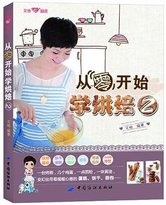 从零开始学烘焙2.pdf