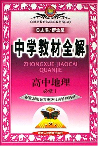 中学教材全解:高中地理必修1(湖南教育版)封面图片