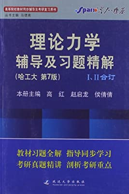 星火•理论力学辅导及习题精解.pdf