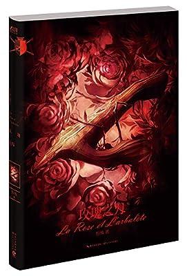 十字弓•玫瑰之刃.pdf