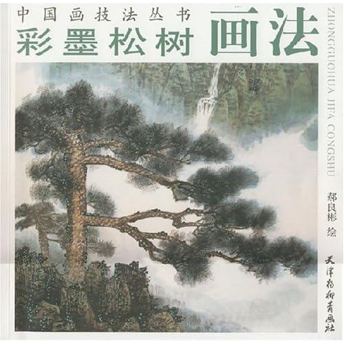 彩墨松树画法(中国画技法丛书)收藏