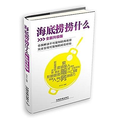 海底捞捞什么.pdf