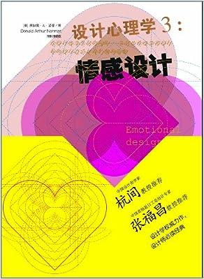 设计心理学3:情感设计.pdf