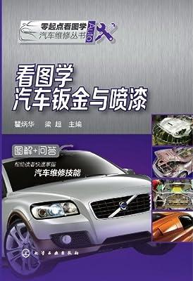 看图学汽车钣金与喷漆.pdf