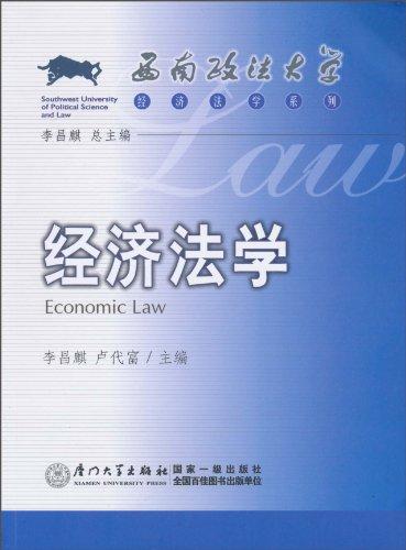 2019经济法学作业答案_经济法学