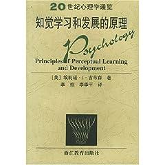 知觉学习和发展的原理