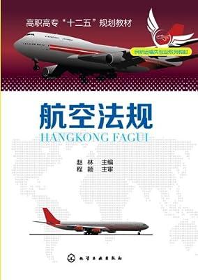 航空法规.pdf