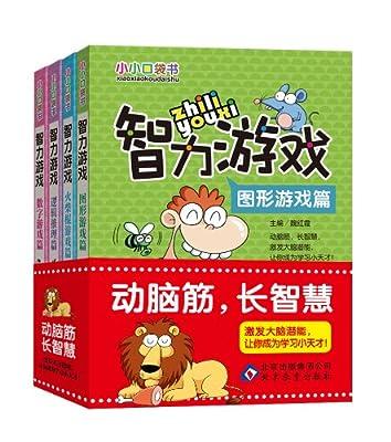 智力游戏/小小口袋书.pdf