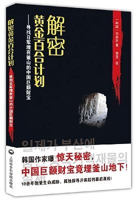 解密黄金百合计划:寻找日军埋在釜山的中国巨额财宝.pdf