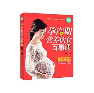 孕产期营养饮食百事通.pdf