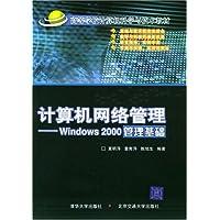 计算机网络管理:Windows 2000管理基础