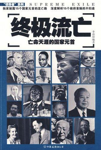 终极流亡:亡命天涯的国家元首-图片