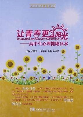 让青春更阳光:高中生心理健康读本.pdf