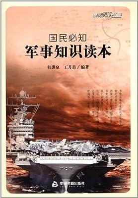 国民必知军事知识读本.pdf