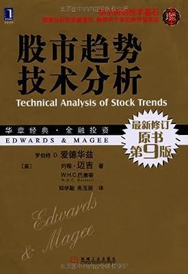 股市趋势技术分析.pdf