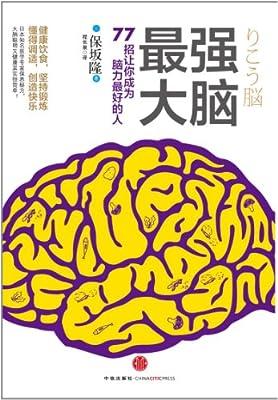 最强大脑:77招让你成为脑力最好的人.pdf