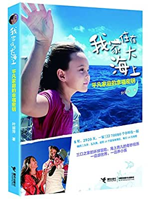 我家住在大海上:平凡家庭的幸福密钥.pdf
