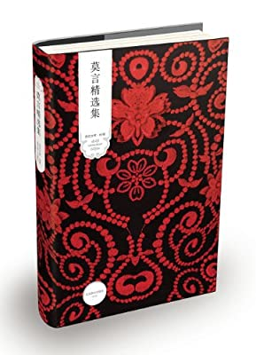 世纪文学60家•莫言精选集.pdf