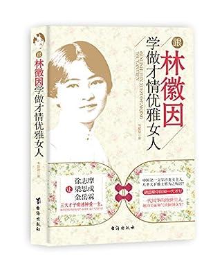 跟林徽因学做才情优雅女人.pdf