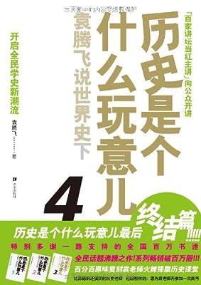 历史是个什么玩意儿4:袁腾飞说世界史下.pdf