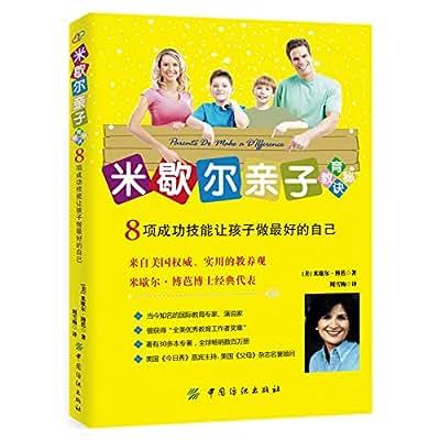 米歇尔亲子教育秘诀:8项成功技能让孩子做最好的自己.pdf