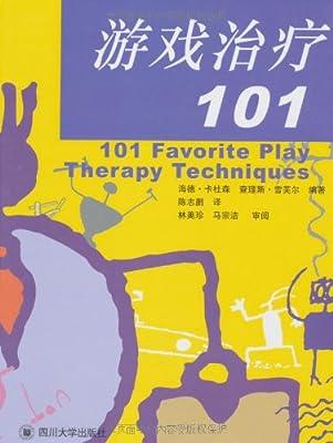 游戏治疗101.pdf