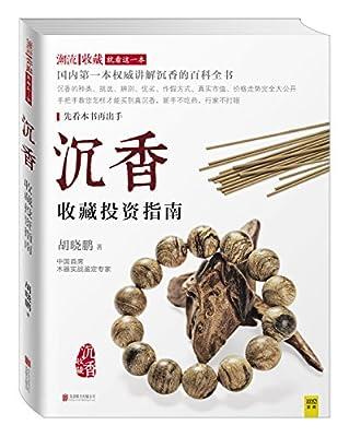 沉香收藏投资指南.pdf